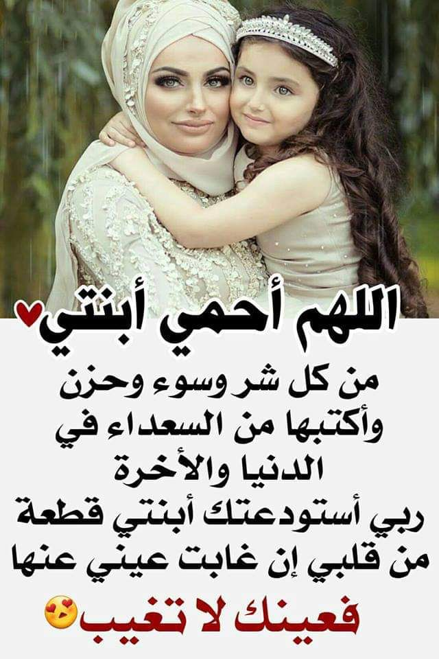 Pin By صورة و كلمة On Duea دعاء Cover Photo Quotes Arabic Quotes Photo Quotes