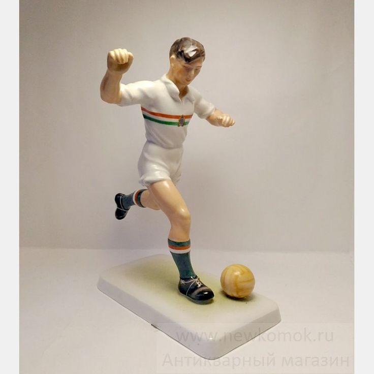 "Фарфоровая статуэтка ""Футболист"" (Футболист с мячом). Herend."
