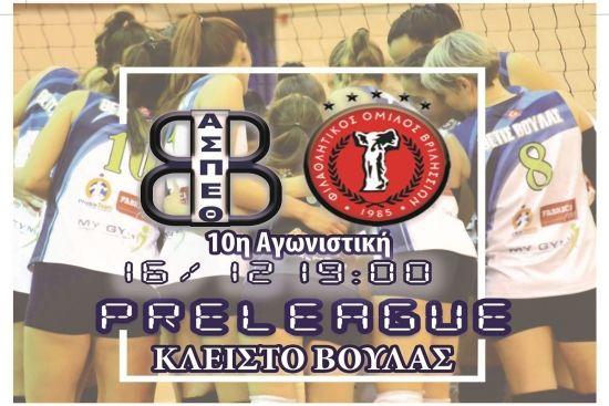 Pre League Volley. 10η Αγωνιστική. 16/12/2017. Γήπεδο Γ. Γεννηματάς.  Α.Σ.ΠΕ Θέτις Βούλας - ΦΟ Βριλησσίων 0-3. (25-17, 25-13, 25-17).