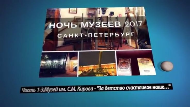 """ВАШ ПИТЕР. Экскурсии в Петербурге. Интерактив  """"За детство счастливое на..."""
