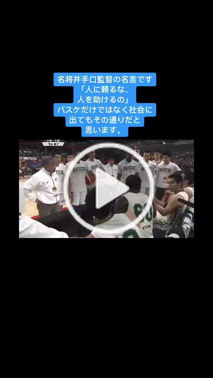 Kojiro Kojiro80 On Tiktok 福岡第一バスケ 名将井手口監督 名言 人に頼るな 人を助けろ 何事においても言えるよね 共感 素晴らしい バスケ 福岡 共感
