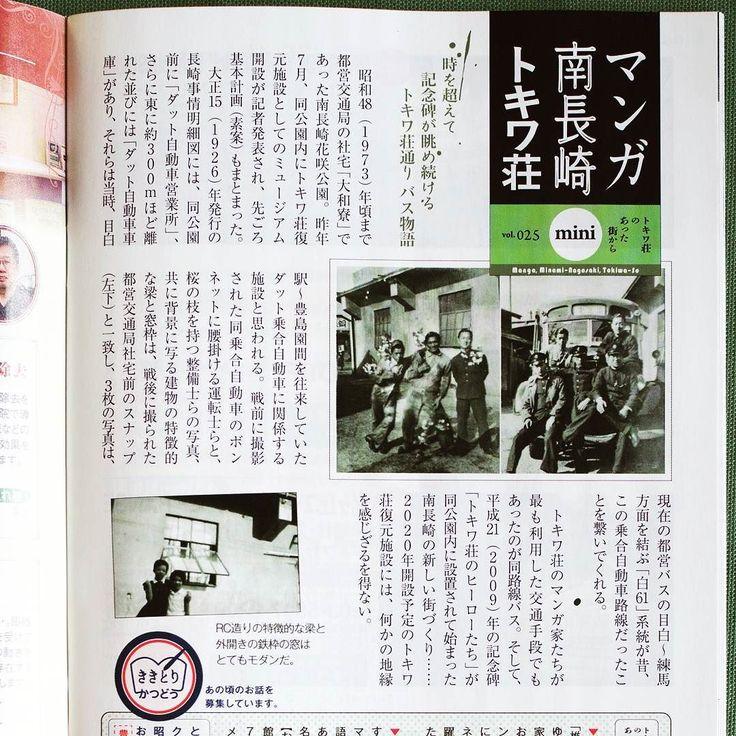 コラムマンガ南長崎トキワ荘vol.25 now publish on town magazine Ikebukuro15'. over 60yrs history of bus route and our town relations.  #トキワ荘のあった街 #東京 #love #art #昭和 #showa #japan #tokyo #life #南長崎 #town #historical #history