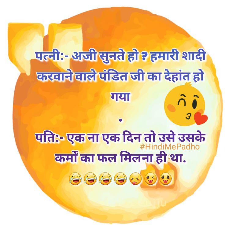 25+ Best Ideas About Funny Jokes In Hindi On Pinterest