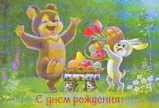 Открытки СССР с Днем Рождения
