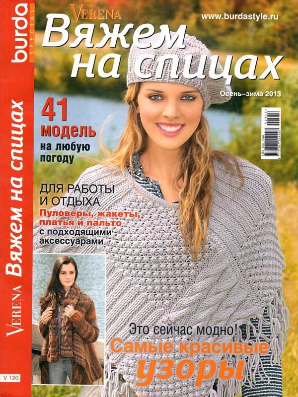 Журнал по вязанию Verena. Спецвыпуск №5/2013 на Verena.ru