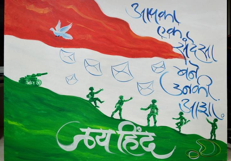 #JaiHind #IndependenceDayFeviArtWay