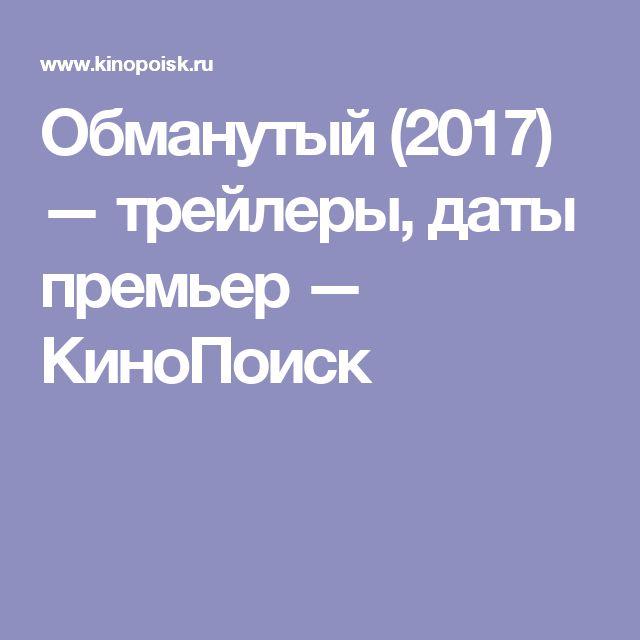 Обманутый (2017) — трейлеры, даты премьер — КиноПоиск