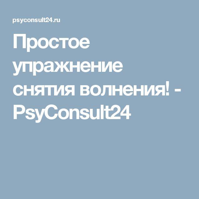 Простое упражнение снятия волнения! - PsyConsult24