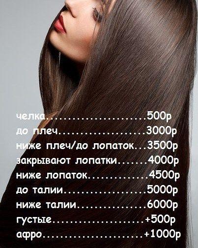 Девочки! Изменение цен (подорожал состав)((( Кератиновое выпрямление волос. Лечение волос! После процедуры- секущиеся кончики восстанавливаются! Зачем стричь - сделай кератиновое выпрямление и получи здоровые и ухоженные волосы!  www.volosy-keratin.com http://vk.com/club107188598 8-915-165-33-55 или 8-916-977-71-75 (при записи высылать фото своих волос! Что бы я смогла назвать Вам цену!) Принимаю у себя: Москва. м Дубровка или выезжаю к Вам. КРУГЛОСУТОЧНО ВЫЕЗД ПОСЛЕ 23:00- оплата такси…