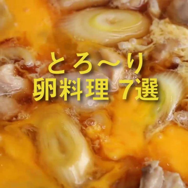 黄身がとろ〜りあふれだす!魅惑の卵料理 6選 ぜひ、おうちで作ってみてくださいね!  トロトロ卵の親子丼 2人分 材料: 鶏もも肉(ひと口大にそぎ切り) 1/2枚(130g) 長ねぎ(1cm幅の斜め切り)1/3本 だし汁 150ml みりん 大さじ4 しょうゆ 大さじ3 卵 4個 ごはん 2人分(400g) 卵黄 2個 作り方 1.フライパンに鶏もも肉、長ねぎ、だし汁、みりん、しょうゆを入れて中火にかける。アクが出たらすくう。 2.鶏もも肉に火が通ったら、かるく溶いた卵を2/3量ほど回し入れる。 3.フライパンの中の卵が固まってきたら残りの卵を回し入れ、弱火にして、卵を好みの固さに仕上げる。 4.ごはんを盛った丼に(3)をのせ、中央に卵黄をのせたら、完成! === えびしんじょの半熟卵包み揚げ 2人分 材料: 卵 2個 はんぺん 1枚(130g) えび 130g(正味) A.しょうゆ 小さじ1 A.しょうがの絞り汁 大さじ1 片栗粉 適量 揚げ油 適量 塩 適量 ししとう 4本 す...