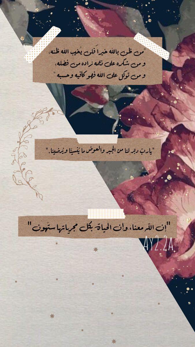 اقتباسات دينية تصميمي ادعية ايجابية ستوري سناب و انستا ملصقات Photo Quotes Dancing In The Rain Islamic Quotes