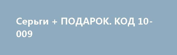 Серьги + ПОДАРОК. КОД 10-009 http://brandar.net/ru/a/ad/sergi-podarok-kod-10-009/  Код 10-009Продам серьги. Ювелирная бижутерия. Покрытие золото 18К. Камни - феонит. Не темнеет, не стирается, не вызывает аллергию. Новые. Смотрите мои другие объявления. В наличии большой выбор - браслеты, серьги, цепи, кулоны высокого качества. При заказе указывайте код изделия. Каждого покупателя ожидает небольшой сюрприз - ПОДАРОК(бесплатно).