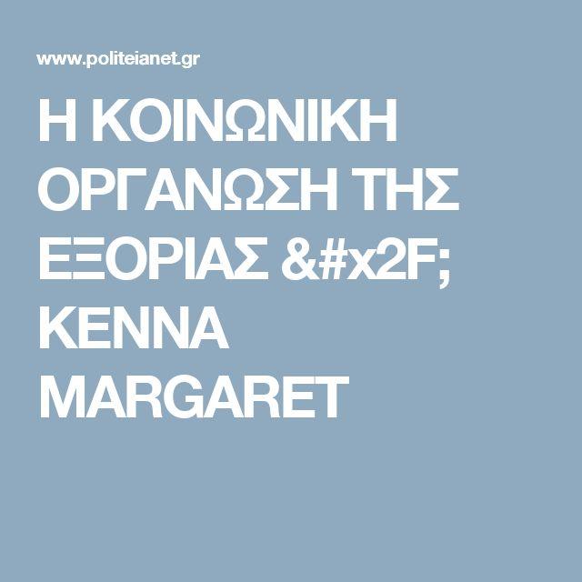Η ΚΟΙΝΩΝΙΚΗ ΟΡΓΑΝΩΣΗ ΤΗΣ ΕΞΟΡΙΑΣ / KENNA MARGARET