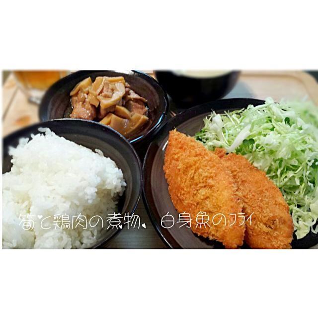 筍が旬。 - 61件のもぐもぐ - 筍と鶏肉の煮物。 白身魚のフライ。 by お食事処 栄