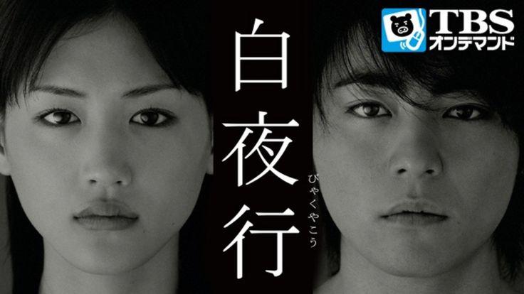 白夜行【TBSオンデマンド】 動画 | 国内ドラマ:楽天SHOWTIME(ショウタイム)