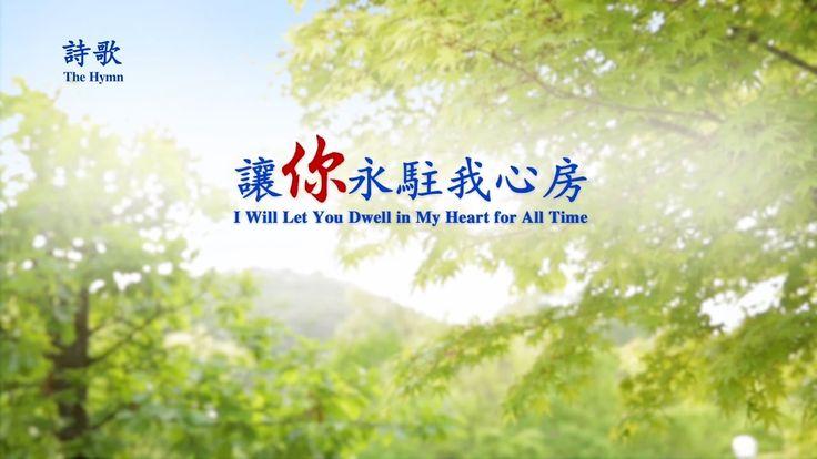 【東方閃電】全能神教會經歷詩歌《讓你永駐我心房》