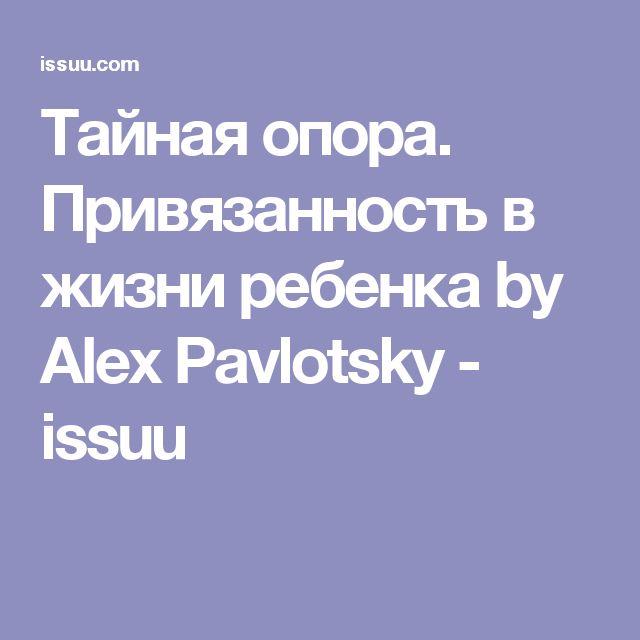 Тайная опора. Привязанность в жизни ребенка by Alex Pavlotsky - issuu