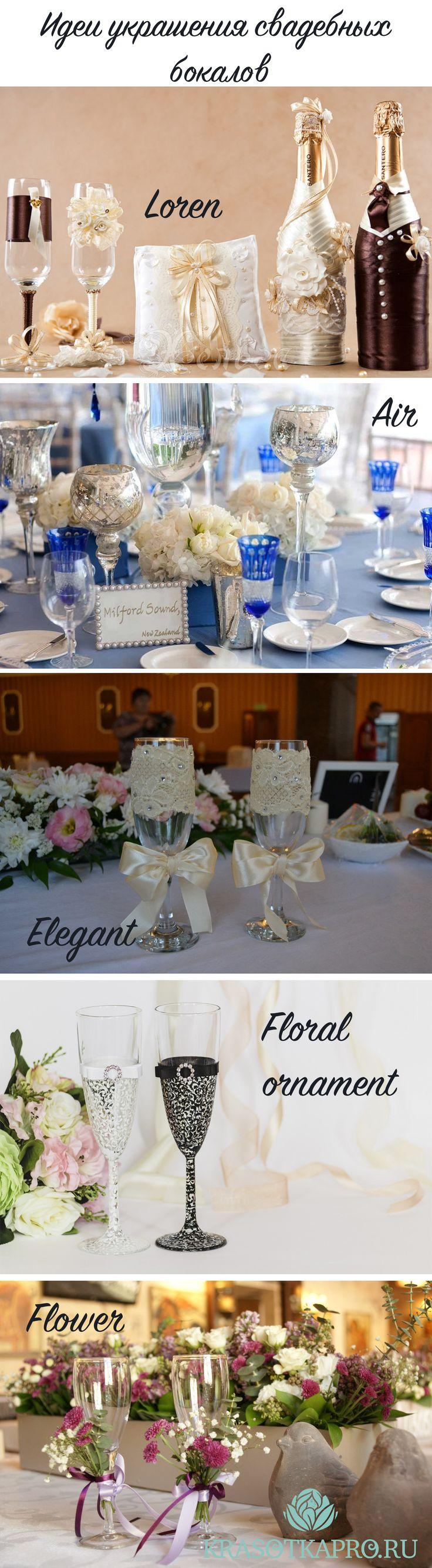 Идеи украшения свадебных бокалов! Top tips & beauty hacks by KrasotkaPro. #КрасоткаПро #Идеи #Оформление #Свадьба #Свадебные идеи