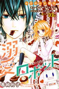 Dekiai Robot Manga -Yoshino wanted to give valentine chocolate to her boyfriend, but a robot which was created by his inventor father, tried to get in her way!?