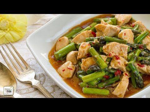 """Como hacer Salteado de espárragos con pollo """"Kai Pad Noh-mai farang"""" (ไก่ผัดหน่อไม้ฝรั่ง) - YouTube"""