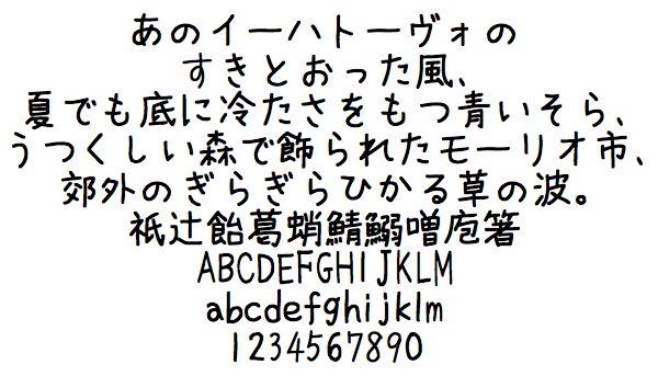 Reiko Font - Free Japanese Fonts