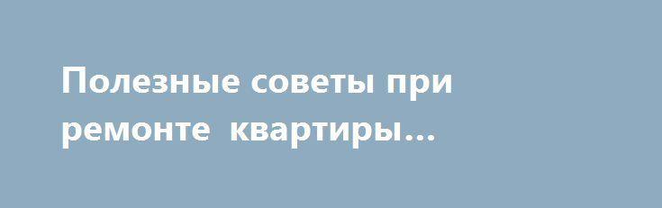 Полезные советы при ремонте квартиры «Москва RU» http://www.mostransregion.ru/d_001/?adv_id=24779 Укладка ламината должна производиться на ровную поверхность, на которой нет бугров и впадин. Основанием для ламината может стать используемое ранее половое покрытие – ковролин, линолеум, деревянный пол, но только в том случае, если поверхность пола является ровной. Производить укладку ламината необходимо перпендикулярно окну, чтобы направление света была аналогично направлению полотен ламината…