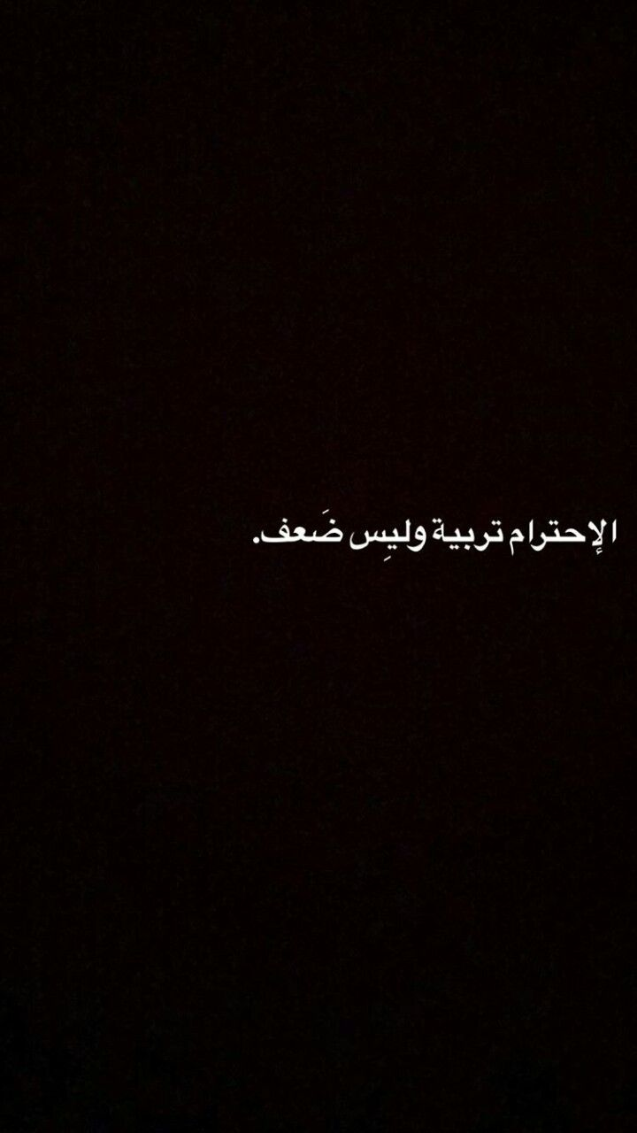 Pin By Hikari Z J On B Arabic Quotes Funny Arabic Quotes Study Motivation Quotes