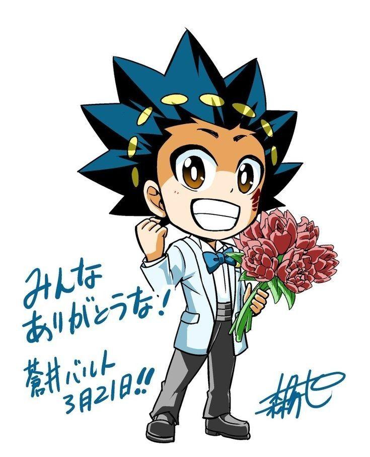 Hiro Morita The Creator Of The Beyblade Burst Characters And Manga Made This Drawing Of Valt Aoi To Celebrate His Birt Beyblade Characters Anime Beyblade Burst