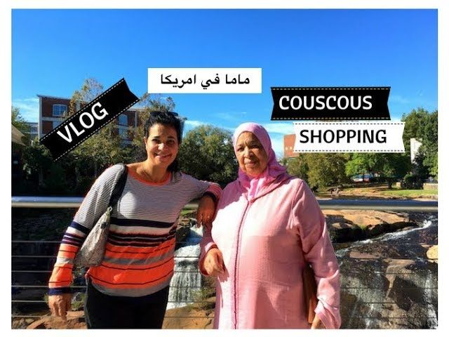 Mama In The Usa Part2 Couscous Shopping ماما في امريكا الجزء الثاني كسكس و تسوق Couscous Shopping Mama