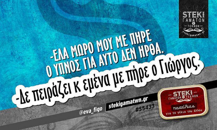 Έλα μωρό μου με πήρε ο ύπνος @eva_figo - http://stekigamatwn.gr/s5433/