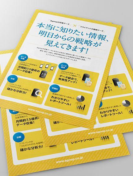 展示会ポスター制作・デザイン事例|会社案内 パンフレット専科