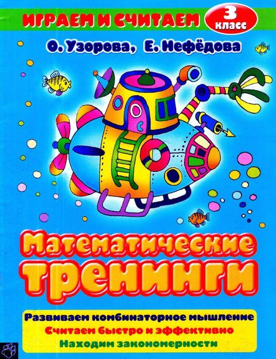 matematicheskie_treningi-1 (539x700, 576Kb)