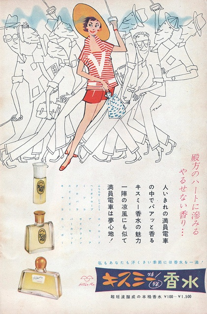 japanese posters - Kiss Me Cosmetics, 1956