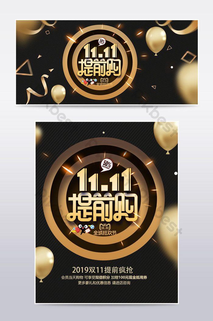 Black fashion double eleven taobao 11 promotion black gold
