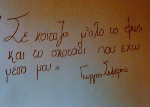 greek quotes #Σεφέρης