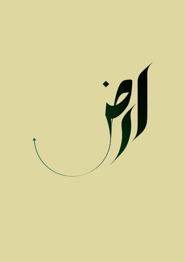 "Arabic calligraphy study, the word reads أرض "" Ard "" which means "" Earth ."""