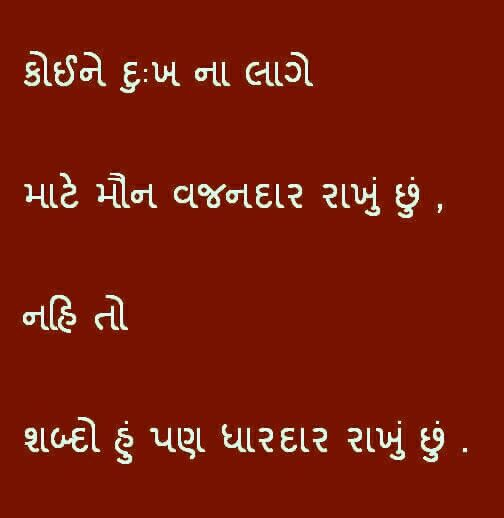 Vichar Bhasha Gujarati Quotes Quotes Wise Quotes