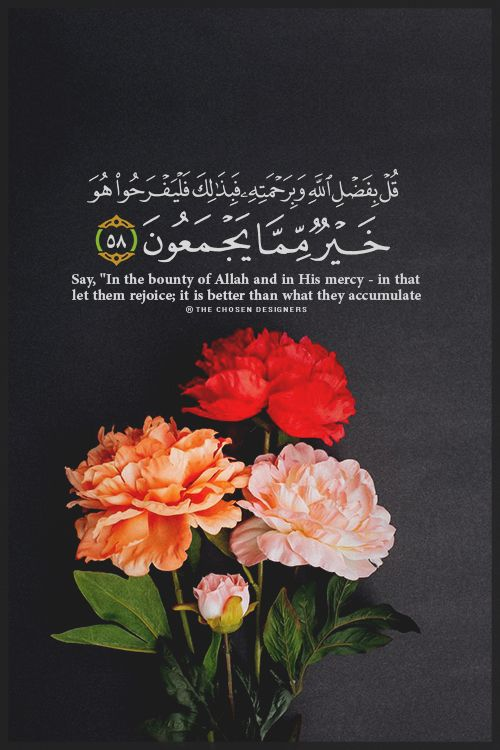 Quran Allah Mercy rejoice Islam God                                                                                                                                                                                 More