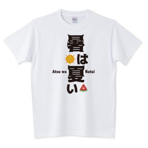 暑は夏い   デザインTシャツ通販 T-SHIRTS TRINITY(Tシャツトリニティ)