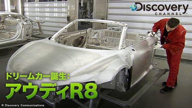 ドリームカー誕生:アウディR8 【ディスカバリーチャンネル】