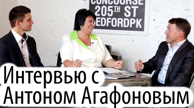 Интервью с Антоном Агафоновым