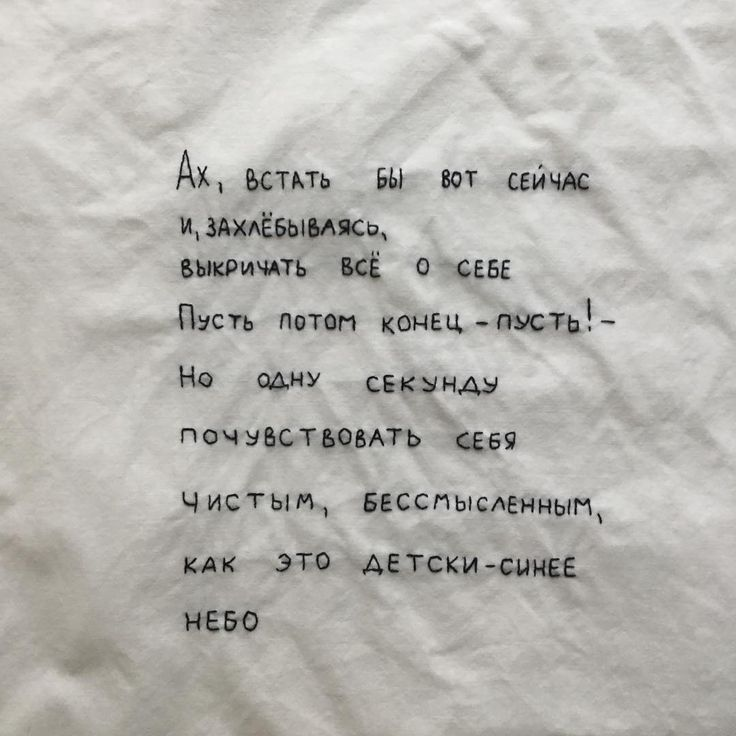 embroided: quote by Russian writer Yevgeny Zamyatin from 'WE' book