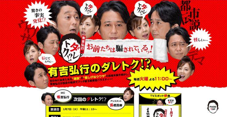 関西テレビ / 有吉弘行のダレトク!?