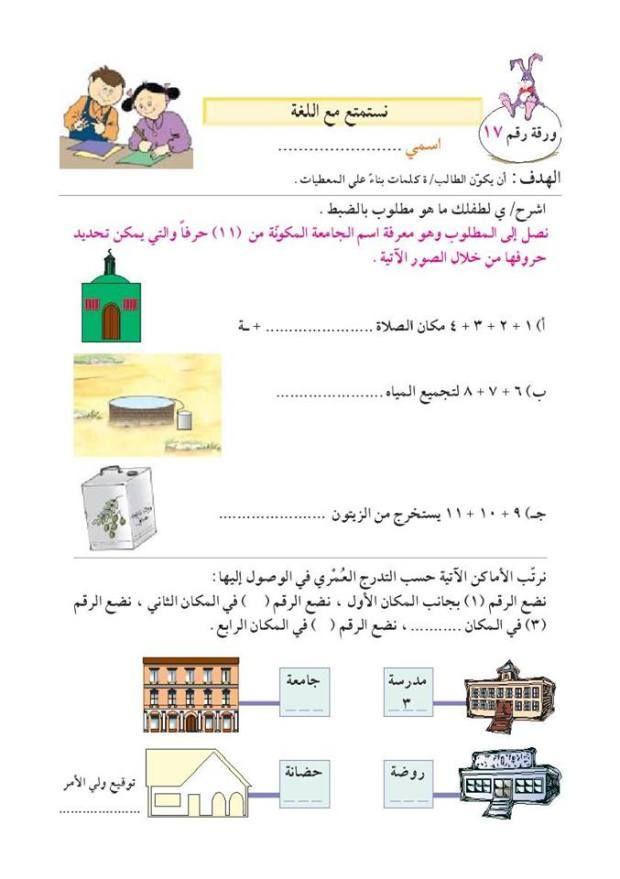 نتيجة بحث الصور عن ورق عمل لغة عربية مصورة Arabic Worksheets Memories Worksheets