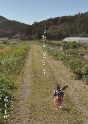 焼き鳥店の衝撃的なポスター「では、ねぎまになってきます。」が台湾で話題に - がじぇぶ GADGETY BLOG