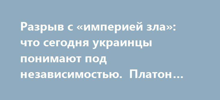 Разрыв с «империей зла»: что сегодня украинцы понимают под независимостью. Платон Беседин https://apral.ru/2017/08/24/razryv-s-imperiej-zla-chto-segodnya-ukraintsy-ponimayut-pod-nezavisimostyu-platon-besedin.html  Украина отмечает День независимости. 24 августа 1991 года Верховный Совет Украинской ССР объявил о создании самостоятельного государства, а 1 декабря акт провозглашения независимости был утвержден всенародным голосованием. В честь этого события в центре Киева прошел парад. Впервые…
