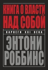 Книга Книга о власти над собой