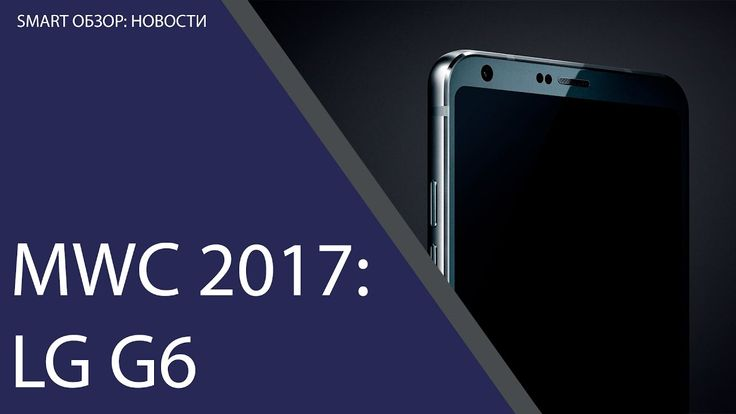 MWC 2017: новинка LG G6
