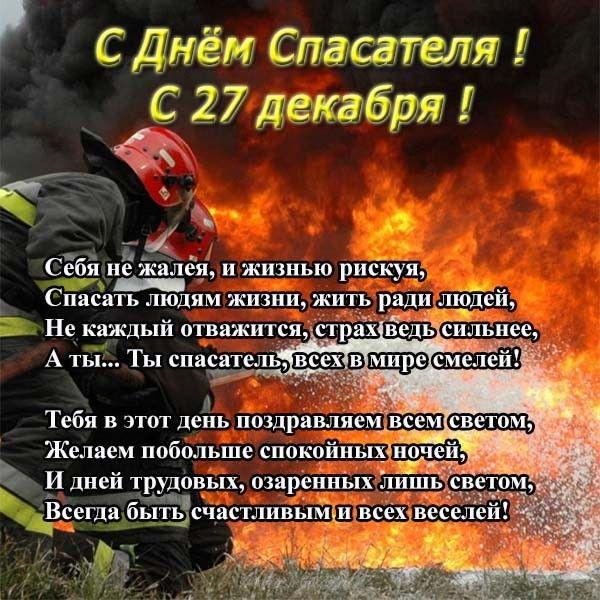 иногда поздравление коллективу пожарной охраны что эту позу