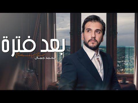 كلمات اغنية بعد فترة محمد جمال Fictional Characters Character John